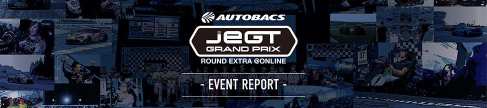 AUTOBACS JeGT GRAND PRIX ROUND EXTRA @ONLINE