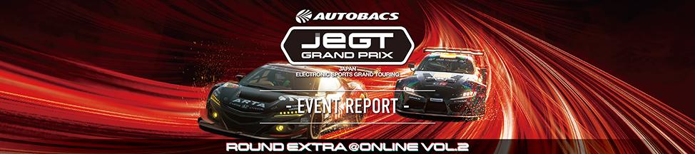 AUTOBACS JeGT GRAND PRIX ROUND EXTRA @ONLINE VOL.2
