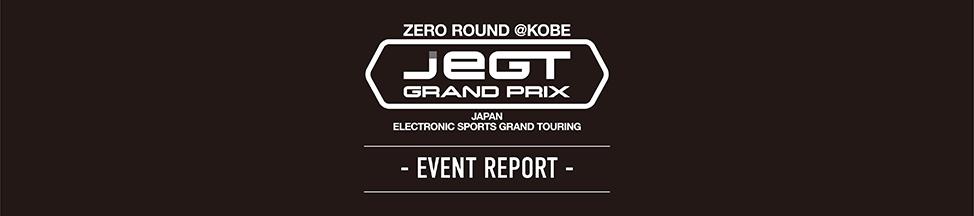 ZERO ROUND EVENT REPORT