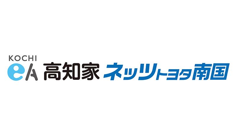 高知家 ネッツトヨタ南国